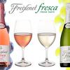 必ずもらえる♪「フレシネ フレスカ」や「フレシネ フレスカ ロゼ」を飲んでフレッセイポイント40ptをもらおう!