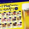 【9月13日~23日開催】名物フードと「プレモル」で夏を締めくくろう!「プレミアムビールとうまいもの祭りINつくば2019」
