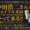 【9月23日】中田浩二さん来店!「ジョイフル本田ニューポートひたちなか店」で「ザ・プレミアム・モルツ 神泡イベント」開催