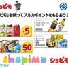 「綿半スーパーセンター」で「ショピモ」を使ってサントリー商品を買おう♪もれなく「ブルカポイント」がもらえるキャンペーン!