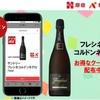 「原信・ナルス」のアプリをダウンロードしてサントリー商品のお買い得クーポンをゲットしよう♪