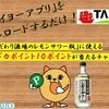 【タイヨーアプリ限定】アプリをダウンロードして「こだわり酒場のレモンサワーの素」に使える「CoGCa(コジカ)」ポイントもらえるキャンペーン実施中!