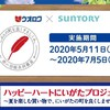 【ウオロク×サントリー】「ハッピーハートにいがたプロジェクト」実施中!サントリーの商品を買って地域に貢献しよう!
