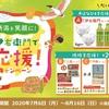 「サントリー緑茶 伊右衛門」シリーズを買って新潟を応援しよう!「新潟を笑顔に!伊右衛門で応援!キャンペーン」実施中!