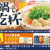 【カスミ×ミツカン×サントリー】カスミで「金麦」と「ミツカンの鍋つゆ」を買って「カスミ商品券」を当てよう♪「鍋で乾杯!キャンペーン」