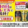 【戸田酒販×サントリー】5月9日の母の日におすすめ!「プレモル」を飲んで「ムーンダスト」を当てよう!「母の日はプレモルで乾杯!キャンペーン」