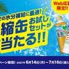 【WEB応募限定】お近くの対象店舗で、サントリーの対象商品を買って濃縮缶お試しセットが当たる!!キャンペーン♪