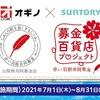 【オギノ×サントリー】オギノでサントリー商品を買ってあなたの町をもっと素敵に♪「赤い羽根共同募金ハッピーハートプロジェクト」実施中!