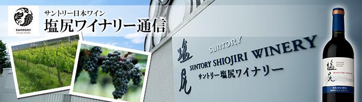 塩尻ワイナリー通信②(PC用)