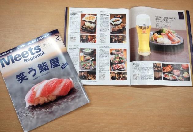 【Meets Regional 2月号掲載】「ザ・プレミアム・モルツ」が飲める店をご紹介!