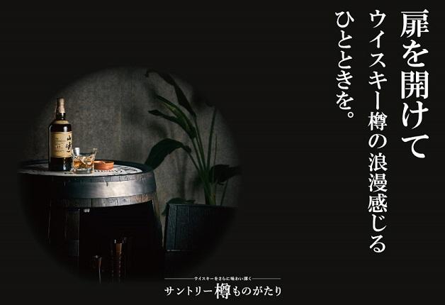 (終了しました)【3月4日まで】ウイスキー樽の風合いを活かした家具の魅力が満載!「サントリー樽ものがたり 樽キャビネットフェア」を開催します♪