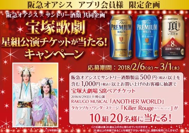 (終了しました)【阪急オアシス アプリ会員限定】対象商品を購入して、「宝塚歌劇 星組公演チケット」を当てよう!