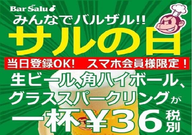 【36円ドリンク祭開催】総額360万円還元!年に一度のお祭り!3月6日「サルの日」は「バルザル」全店で楽しもう♪