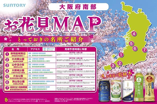 【担当者おすすめ】関西のお花見スポットを紹介!リニューアル発売したサントリー商品をもって桜を見に行こう♪