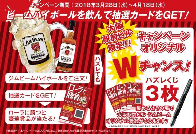 【3月28日~4月18日】その場で当たる♪「大阪駅前ビル ジムビームハイボールキャンペーン」開催!