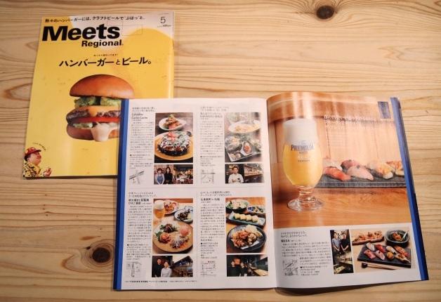 【Meets Regional 5月号掲載】「ザ・プレミアム・モルツ〈香る〉エール」が飲める店をご紹介!