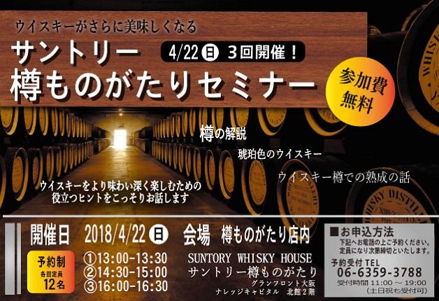 (終了しました)【4月22日】より深く、楽しくウイスキーの魅力を知ろう♪グランフロント大阪で 「樽ものがたりセミナー」開催