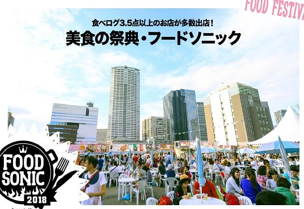 【4月28日~5月6日】「FOOD SONIC(フードソニック) 2018」グルメあり、イベントあり♪関西を代表する店舗が一堂に集結!