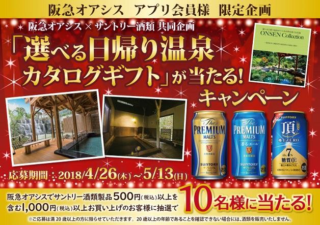 (終了しました)【2018年4月26日~5月13日】阪急オアシス アプリ会員様限定!「日帰り温泉カタログギフト」が当たるキャンペーンに応募しよう!
