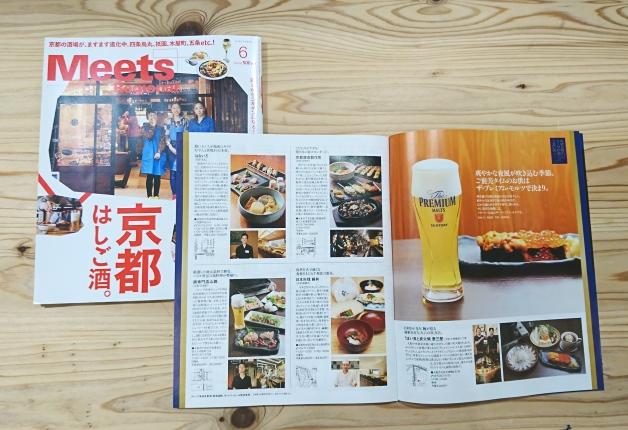 【Meets Regional 6月号掲載】「ザ・プレミアム・モルツ」が飲める店をご紹介!
