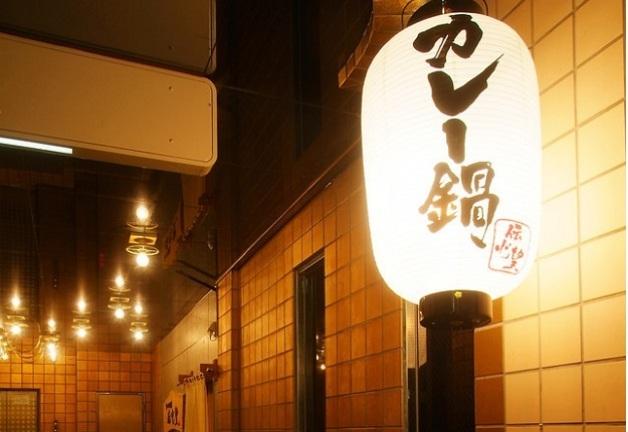 【姫路のおすすめ店】元祖「カレー鍋」とこだわりの創作和食に舌鼓♪「喰い切り酒場 伝心望」
