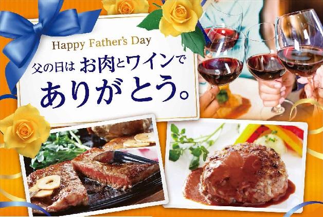 """【6月17日は父の日】父の日はワインで乾杯!""""お肉料理に合うワイン""""おすすめレシピと買えるお店をご紹介!"""