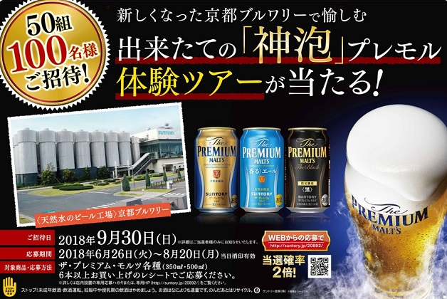 (終了しました)【50組100名様に当たる!】「プレモル」を飲んで〈天然水のビール工場〉京都ブルワリーで出来立ての″神泡″を体感しよう♪