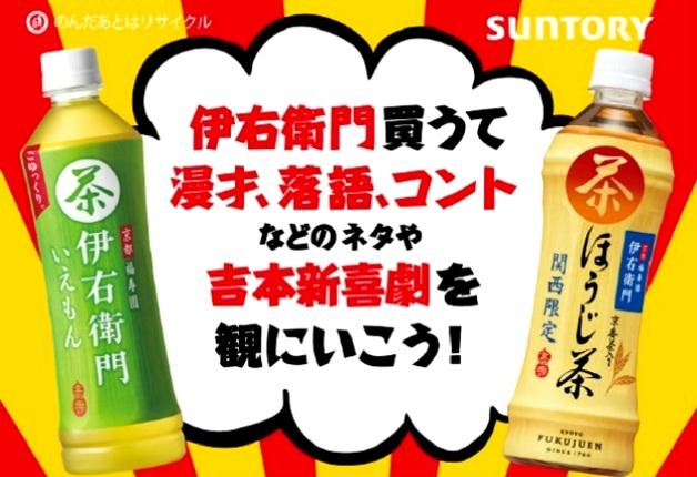 (終了しました)【200組400名様に当たる!】関西エリアでサントリー「伊右衛門」を買って「よしもと西梅田劇場」に遊びに行こう♪
