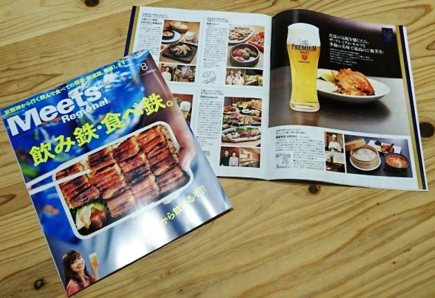 【Meets Regional 8月号掲載】「ザ・プレミアム・モルツ」が飲める店をご紹介!
