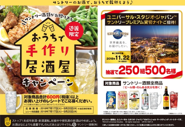 (終了しました)【おうちで手作り居酒屋キャンペーン】ユニバーサル・スタジオ・ジャパン™「サントリープレミアム貸切ナイト」パスを当てよう!