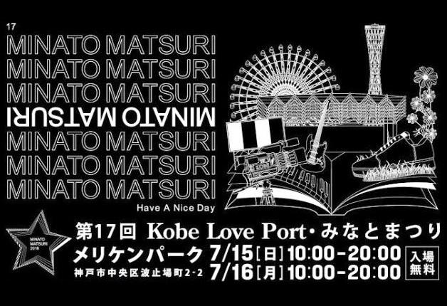 (終了しました)【7月15日・16日開催】「第17回 Kobe Love Port・みなとまつり」「ジムビーム」片手に暑い夏を盛り上がろう♪