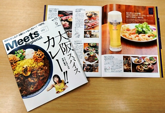 【Meets Regional 9月号掲載】「ザ・プレミアム・モルツ」が飲める店をご紹介!