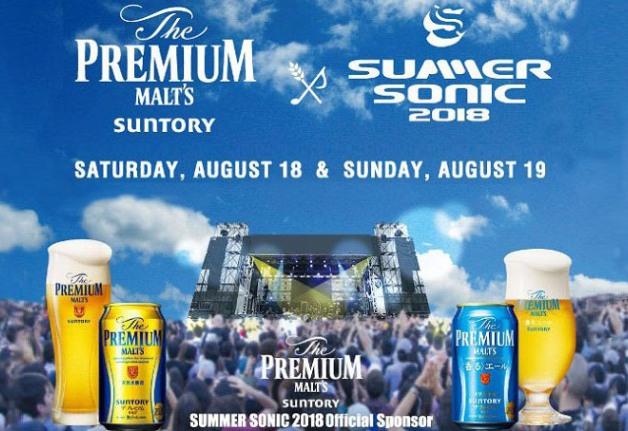 (終了しました)【8月18日・19日開催】「SUMMER SONIC 2018(サマーソニック)」で「ザ・プレミアム・モルツ」とともに熱い夏を楽しもう!!