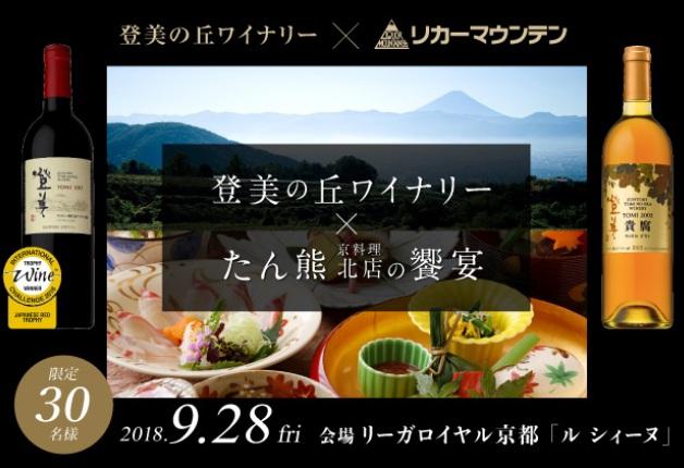リーガロイヤル京都で一夜限りの特別講義!登美の丘ワイナリーの日本ワインと京料理のマリアージュを堪能♪