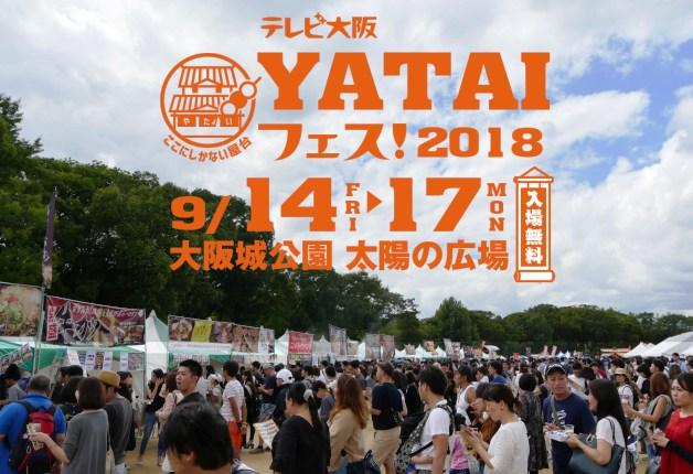 (終了しました)【9月14日~17日開催!】日本最大級のグルメとエンタメの祭典「テレビ大阪YATAIフェス!2018」