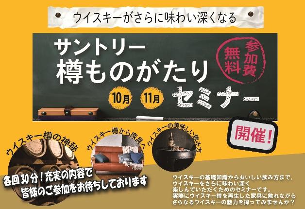 (終了しました)【10月11月】ウイスキーがさらに味わい深くなる!「サントリー樽ものがたりセミナー」 開催♪