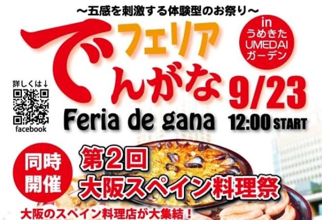 (終了しました)【9月23日開催】大阪でスペインを満喫しよう!「第2回大阪スペイン料理祭「フェリアでんがな~Feria de gana~」