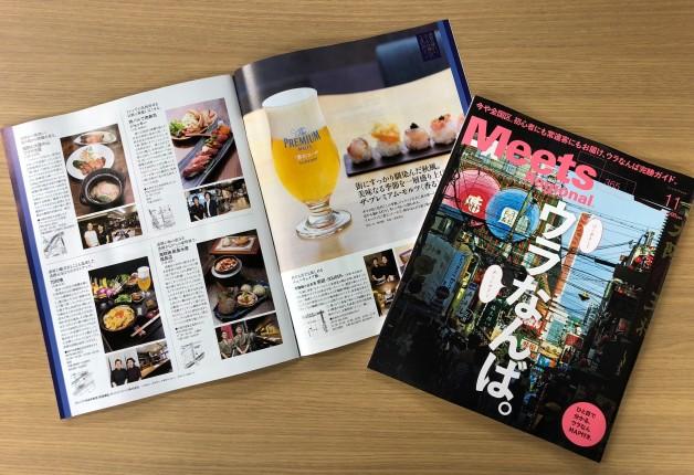【Meets Regional 11月号掲載】「ザ・プレミアム・モルツ〈香る〉エール」が飲める店をご紹介!