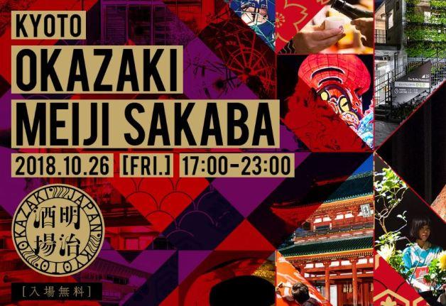 (終了いたしました)【10月26日開催】明治150周年記念!京都・岡崎で開かれる一夜限りの「岡崎明治酒場」で神泡の「プレモル」を堪能♪