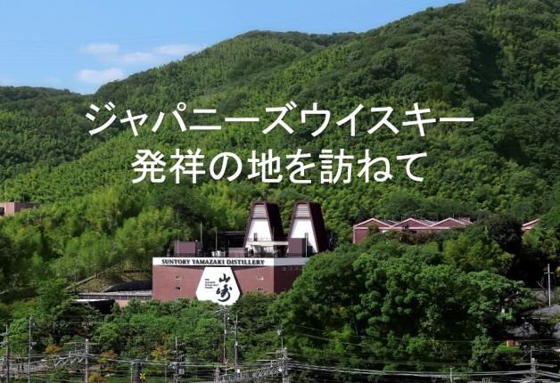 (終了しました)【12月7日開催】ジャパニーズウイスキー発祥の地サントリー山崎蒸溜所と島本町・大山崎町をめぐろう!