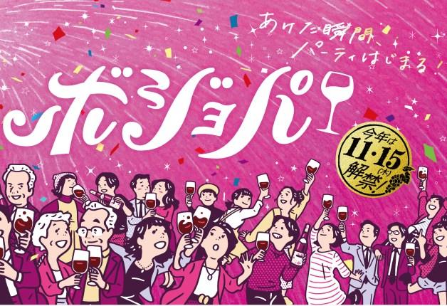 (終了しました)【11月15日~11月18日】今年も開催!大阪「あべのハルカス」で「ボジョレー ヌーヴォーBar」イベント♪