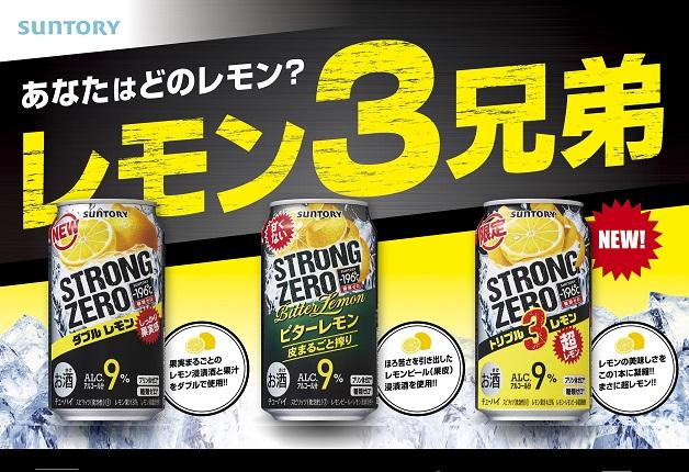 あなたはどのフレーバーがお好き?近畿ブランド担当者が飲み比べ!「-196℃ ストロングゼロ」レモン3兄弟をご紹介♪