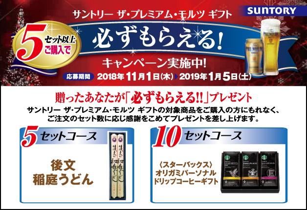 (終了しました)年末には「プレモル」を贈ろう♪大丸松坂屋のお歳暮ギフトで「必ずもらえるキャンペーン」実施中!