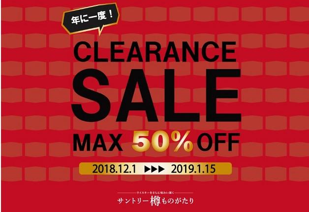 (終了しました)【最大50%OFF】年に一度のクリアランスセール!「サントリー樽ものがたり」グランフロント大阪店で開催