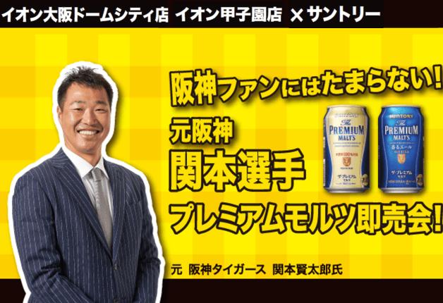 (終了しました)イオン大阪ドームシティ・甲子園店で開催☆プレモル即売会で元阪神・関本選手と握手ができるチャンス