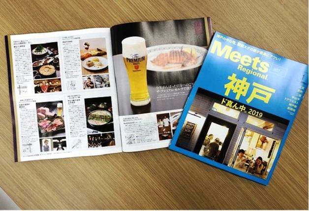 【Meets Regional 1月号掲載】「ザ・プレミアム・モルツ」が飲める店をご紹介!