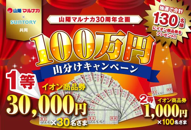 (終了しました)【山陽マルナカ創業30周年記念】最大30,000円の商品券が当たる!サントリー商品を買って「100万円山分けキャンペーン」に応募しよう♪
