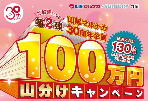 サントリーの商品を買って応募しよう!山陽マルナカ30周年企画「100万円山分けキャンペーン第2弾」