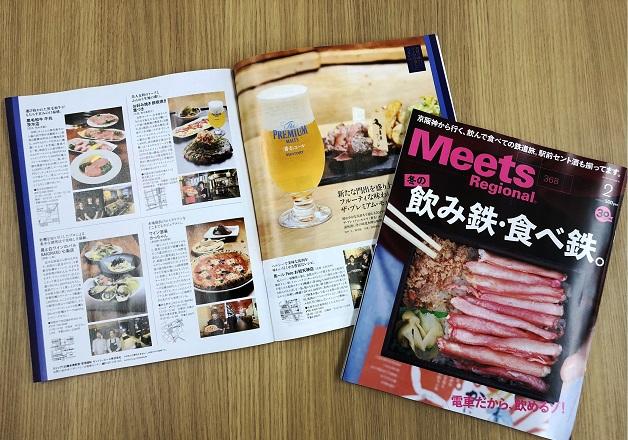 【Meets Regional 2月号掲載】「ザ・プレミアム・モルツ〈香る〉エール」が飲める店をご紹介!