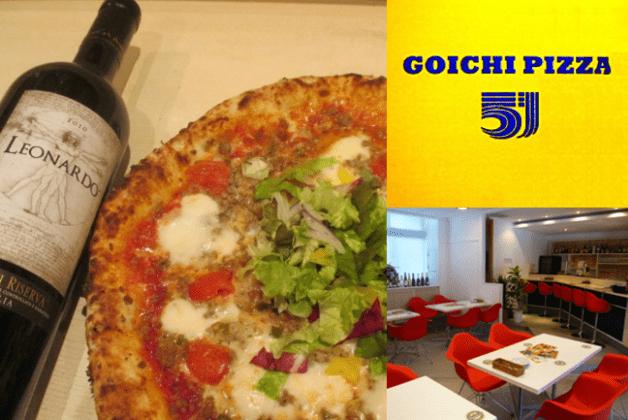 【担当者おすすめ!】京都エリアでおいしい料理とワインが楽しめる「GOICHI PIZZA(ゴイチ ピザ)」